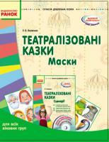 Яковенко Л.В. Театралізовані казки. Маски