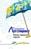 Татьяна Луганцева Капли гадского короля 978-5-699-22499-9