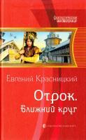 Красницкий Евгений Отрок. Ближний круг 978-5-9922-0810-8