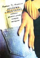 Анджелис Барбара Де Секреты о мужчинах, которые должна знать каждаяженщина 5-87905-015-3