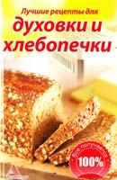 Смаковец Елена Лучшие рецепты для духовки и хлебопечки 978-617-594-116-4