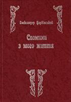 Барвінський Олександр Спомини з мого життя 0-916381-18-8