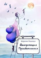 Надежда Маркова Дегустаиия просветления 978-966-2089-28-5
