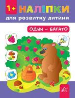 Ткаченко Юлія Наліпки для розвитку дитини. Один - багато 978-966-284-125-1
