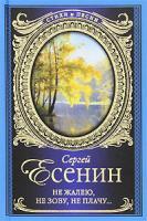 Сергей Есенин Не жалею, не зову, не плачу... 978-5-17-067067-3, 978-5-271-27743-6