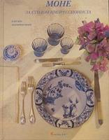 Клер Жуа, Жан-Бернар Ноден Моне. За столом импрессиониста 5-902059-21-6, 2-85108-595-6