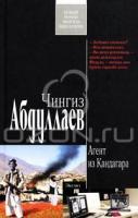 Чингиз Абдуллаев Агент из Кандагара 978-5-699-41111-5, 978-5-699-45389-4