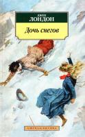 Лондон Джек Дочь снегов 978-5-389-11496-8