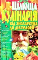 Краснов Олександр Цілюща кулінарія. Від знахарства до дієтології 978-966-338-824-3