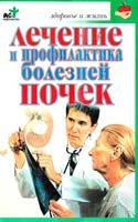 Покровский Борис Лечение и профилактика болезней почек 978-5-17-037139-6