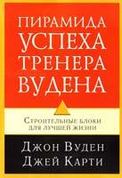 Джон P. Вуден и Джей Карти Пирамида успеха тренера Вудена 966-426-003-7
