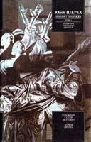 Шерех Юрій Мороги і Запоріжжя. Література. Мистецтво. Ідеології. Три томи. Т. 1 966-03-0013-1