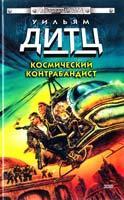 Дитц Уильям Космический контрабандист 5-04-009904-5