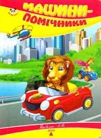 Укл. Л. В. Яковенко Машини-помічники. (картонка)