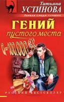 Татьяна Устинова Гений пустого места 5-699-18803-7, 5-699-18804-5