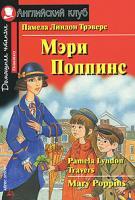 Памела Линдон Трэверс Мэри Поппинс / Mary Poppins 978-5-8112-3859-0