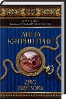 Грин Анна Кетрин Дело Ливенворта 978-966-14-8718-4