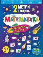 Смирнова К. В. Математика. Космічна подорож 978-966-284-678-2