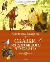 Сахарнов Святослав Сказки из дорожного чемодана 978-5-389-01984-3