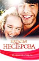 Нестерова Наталья Однажды вечером 978-5-271-39465-2