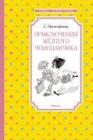 Прокофьева Софья Приключения жёлтого чемоданчика 978-5-389-17144-2
