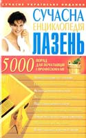 Укладачі: М. О. Орлова, С. М. Тесла Сучасна енциклопедія лазень 966-548-828-7