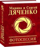 Марина та Сергій Дяченки, Марина и Сергей Дьяченки Фотосессия 978-966-03-5919-2