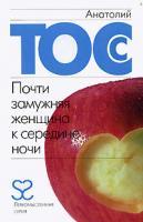 Анатолий Тосс Почти замужняя женщина к середине ночи 5-17-051295-3, 978-5-17-051295-9