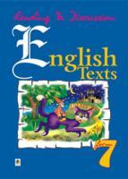 Зайковскі Світлана Андріївна Англійські тексти для читання та обговорення. 7 клас. 966-692-142-1