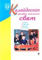 Кульчицька Оксана Михайлівна Калейдоскоп цікавих шкільних свят: Навчальний посібник 978-966-408-146-4