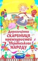 Автор-укладач Шкода М.Н. Дорогоцінна скарбниця премудростей українського народу 978-966-481-171-9