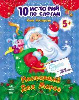 Каспарова Юлія Настоящий Дед Мороз. Серия