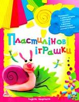 Гончарова О. В., Гукалов Л. М. Пластилінові іграшки 978-617-594-379-3