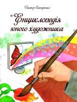 Запаренко Віктор Енциклопедія юного художника 978-966-339-402-2