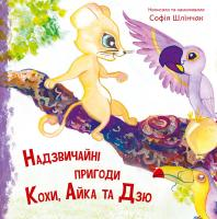 Шлінчак Софія Надзвичайні пригоди Кохи, Айка та Дзю 978-617-7262-36-6
