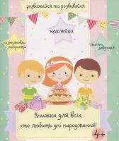 Катерина Черненко, Світлана Онищенко Книжка для всіх, хто любить дні народження 978-966-97436-0-2