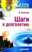 Болотов Борис Шаги к долголетию 978-5-459-00810-4