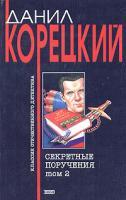 Данил Корецкий Секретные поручения. Том 2 5-04-002531-9, 5-699-07149-0, 5-699-11773-3