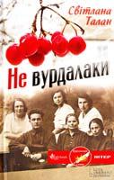 Талан Світлана Не вурдалаки 978-966-14-4692-1