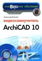 Александр Днепров Видеосамоучитель ArchiCAD 10 (+ CD-ROM) 978-5-91180-509-8