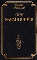 Грушевський Михайло Історія України-Руси: В 11 т., 12 кн. Т. 10 5-12-004832-3