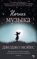 Мойес Джоджо Ночная музыка 978-5-389-09252-5