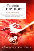 Полякова Татьяна Трижды до восхода солнца 978-5-699-53236-0