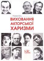 Біль Роман Виховання акторської харизми : методичний посібник 978-966-382-458-1