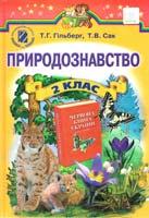 Татьяна Гильберг , Тамара Сак Природознавство. 2 клас 978-966-11-0177-6