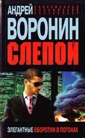 Воронин Андрей Слепой. Элегантные оборотни в погонах 978-985-16-8443-0