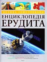 Велика ілюстрована енциклопедія ерудита 978-617-526-696-0