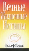 Джозеф Мэрфи Вечные жизненные истины 978-985-15-0684-8, 0-87516-476-5