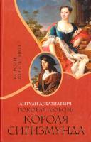 Антуан де Базилевич Роковая любовь короля Сигизмунда 978-5-8189-0914-1