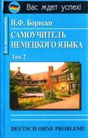 Бориско Н.Ф. Deutsch ohne Probleme! Самоучитель немецкого языка (в двух томах). Т. 2 966-509-063-1